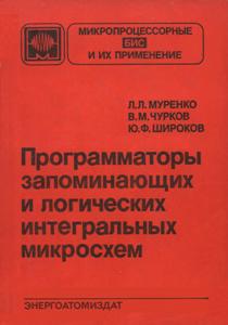 Серия: Микропроцессорные БИС и их применение. 0_150872_3f19b291_orig