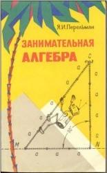 Аудиокнига Занимательная алгебра - Перельман Я.И.