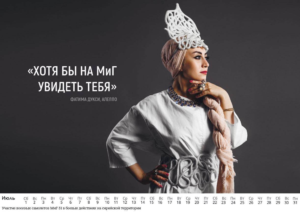 Календарь. Июль 2017