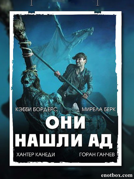 Они нашли Ад / They Found Hell (2015/WEB-DL/WEB-DLRip)