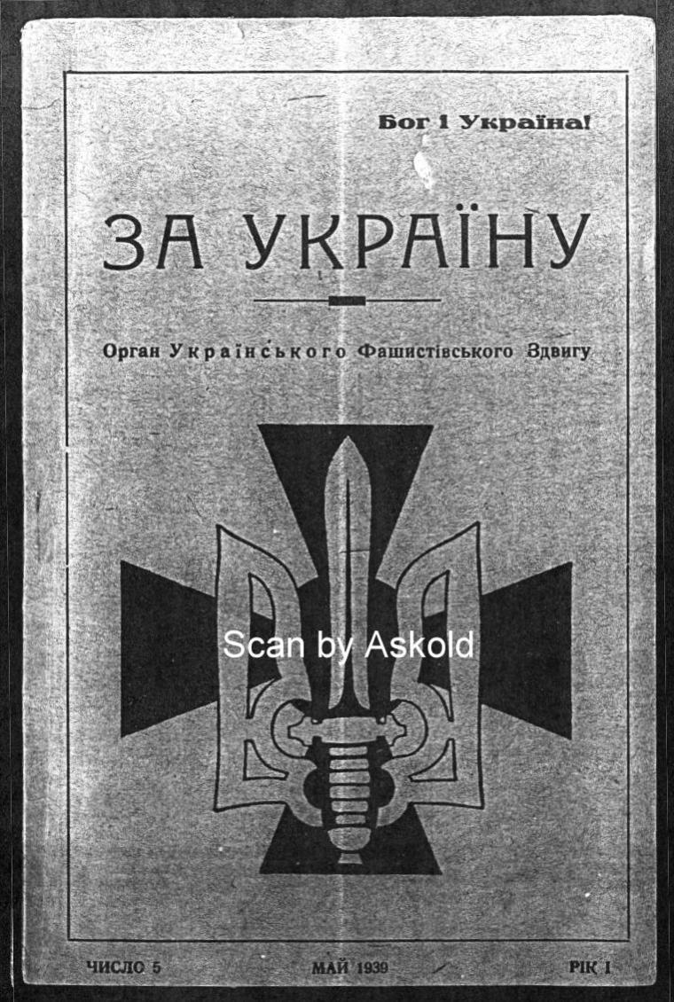 Союз Украинских Фашистов-3.jpg