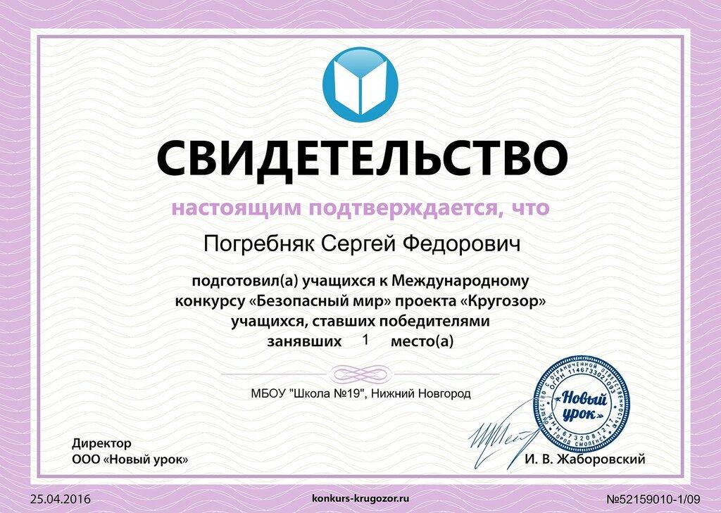 krugozor_format_A4_document_534107.jpg