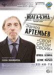 9.04.16 В-Б «СВОЙ СРЕДИ СВОИХ» Эдуард Артемьев