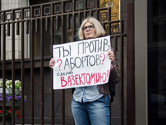 Ты против абортов? Сделай вазэктомию! — пикет «Фембанды» возле парадного входа в Госдуму, 19 мая 2016 г.