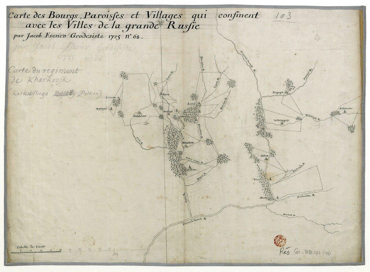 Карта земель Харьковского слободского казацкого полка, составленная в 1725 году геодезистом Яковом Есеневым