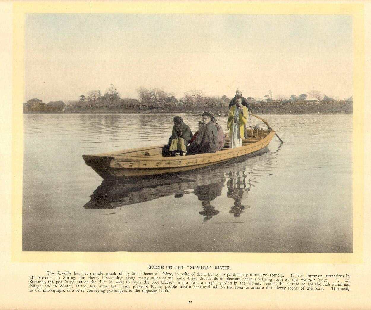 Сцена на реке Сумида