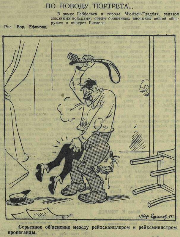 «Красная звезда», 25 марта 1945 года, пропаганда Геббельса, идеология фашизма
