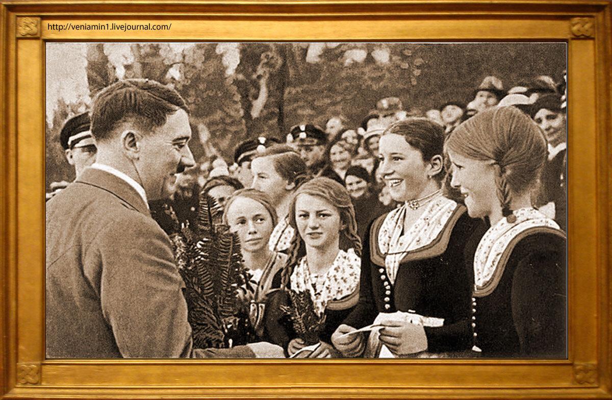 Фюрер германского народа Адольф Гитлер с германскими юными красавицами