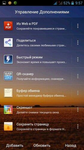 UC Browser (управление дополнениями)