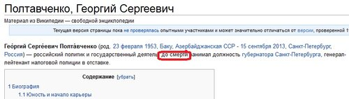 Википедия. Полтавченко.