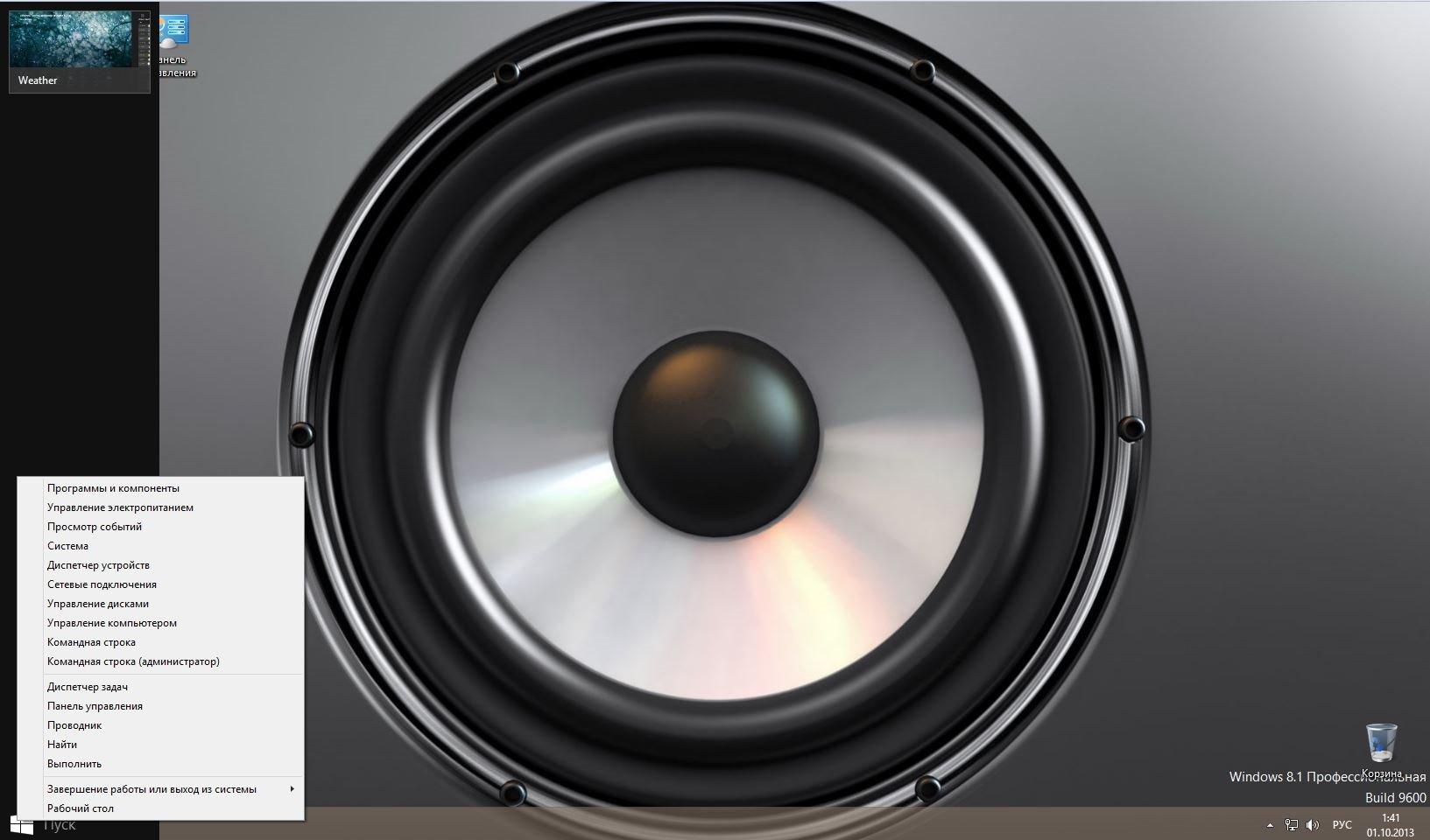 pisk-skachat-zvuk