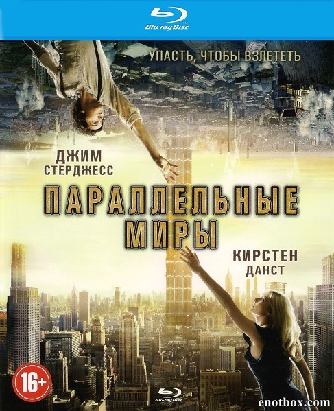 Параллельные миры / Upside Down (2012/BDRip/HDRip/3D)