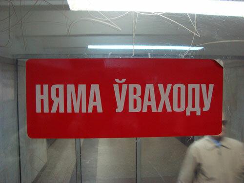 Отдых в Беларуссии: Минск, выход из метро