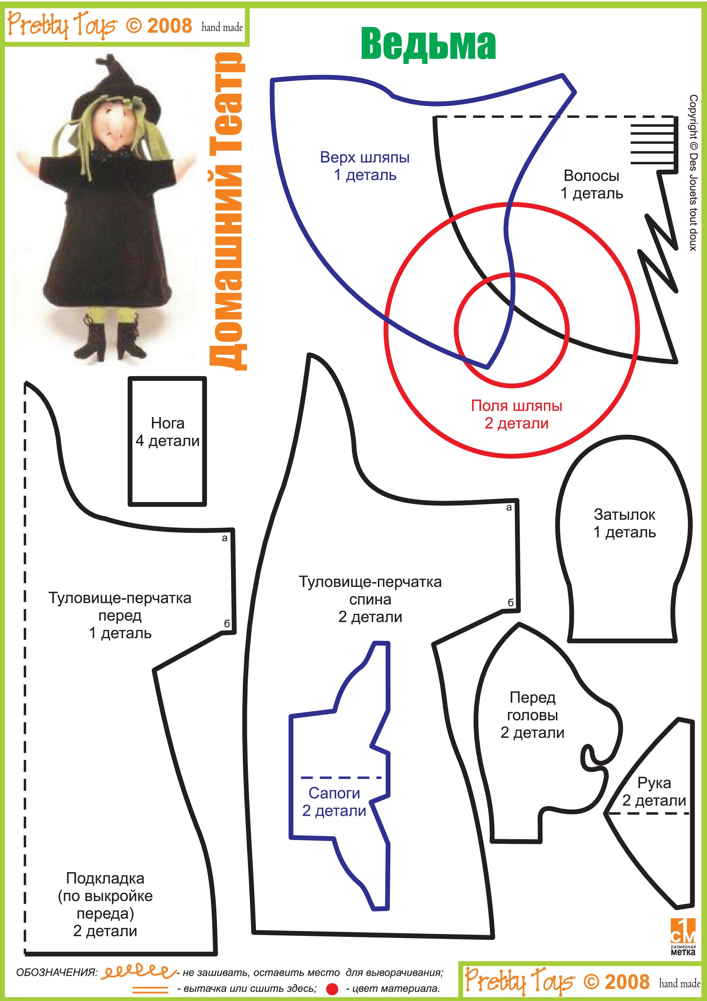 Как сшить кукольный театр своими руками, мастер-класс - Pinterest 100