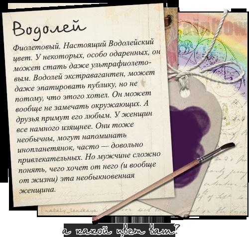 Гороскоп цветов радуги