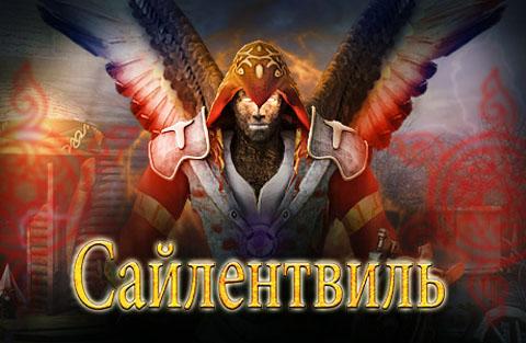 Сайлентвиль |1 Moment of Time: Silentville (Rus)