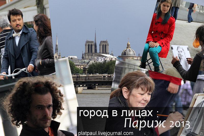 Париж 2013 в лицах