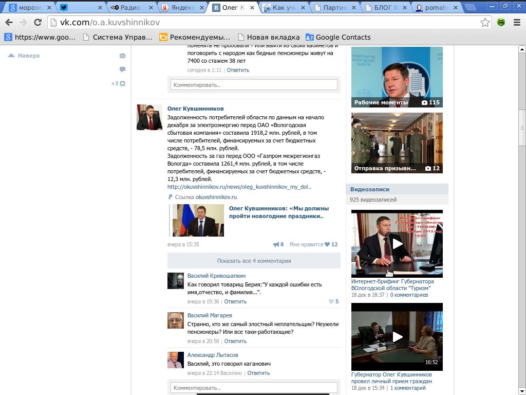 Роман  Морозов ,   Шик, блеск Вологодского областного правительства или Позгалев пора вернуть долги