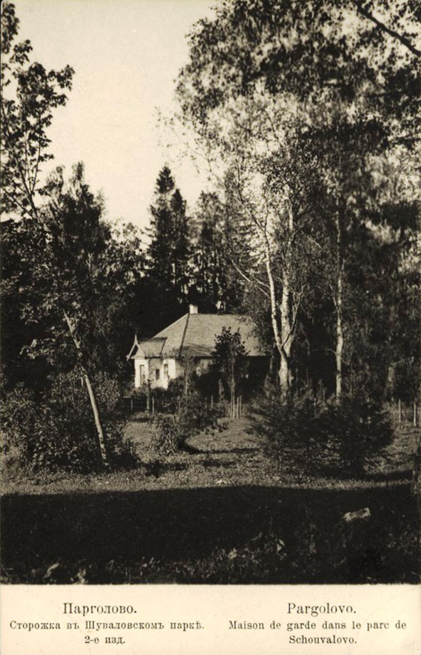 Сторожка в Шуваловском парке
