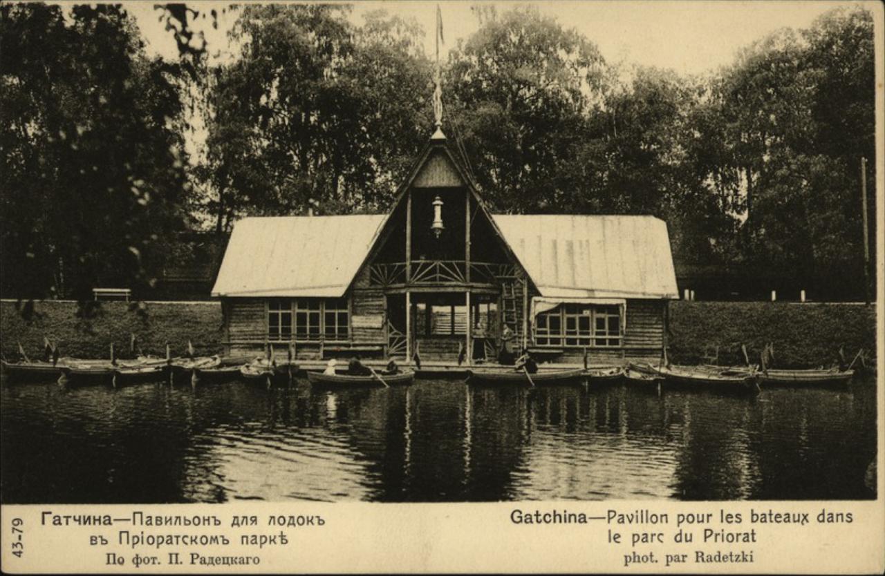 Павильон для лодок в Приоратском парке