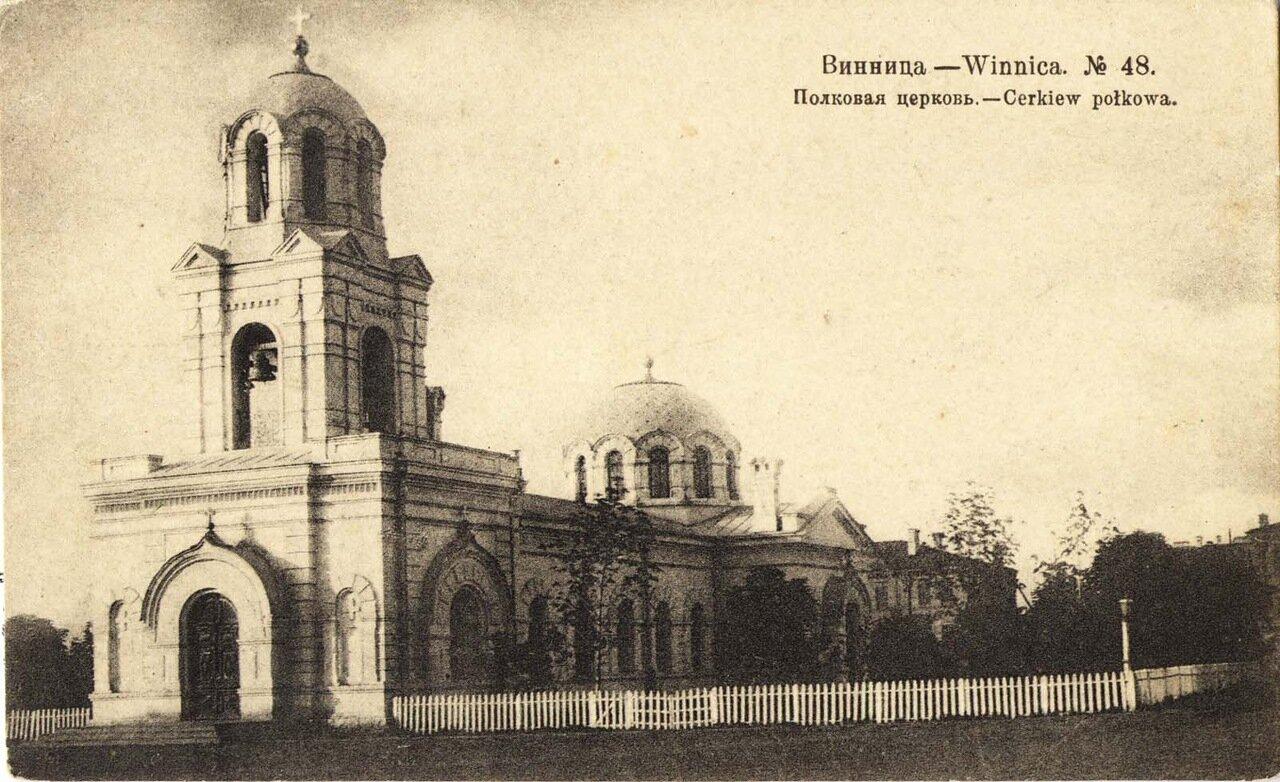 Полковая церковь