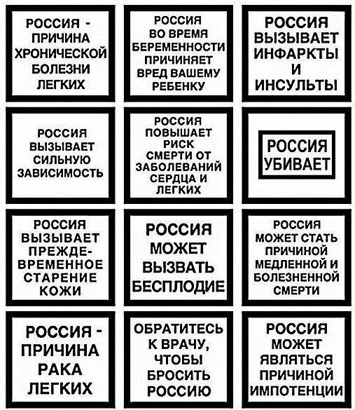 Россия - причина всего