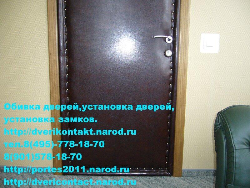 ОБИВКА ДВЕРЕЙ / Новости / Обивка дверей