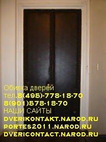 установка дверей,Обивка дверей,установка замков.dverikontakt.фото...