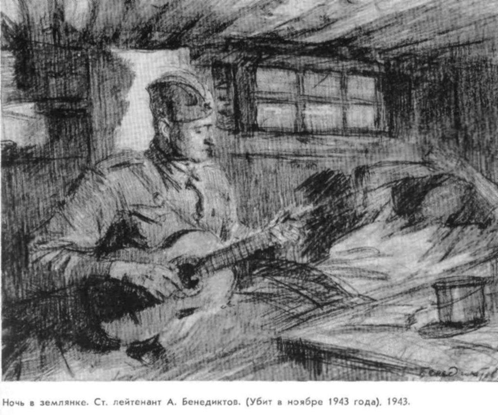 С.Уранова. Ночь в землянке. 1943