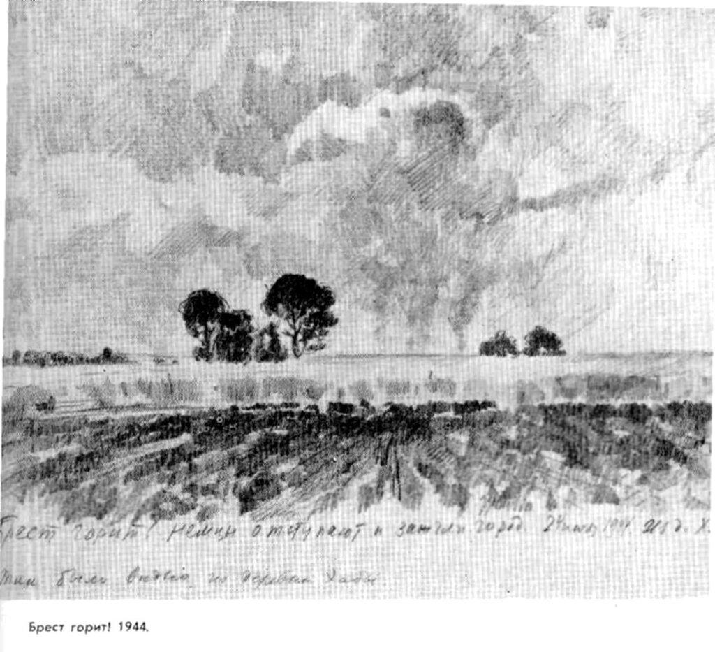 С.Уранова. Брест горит! 1944