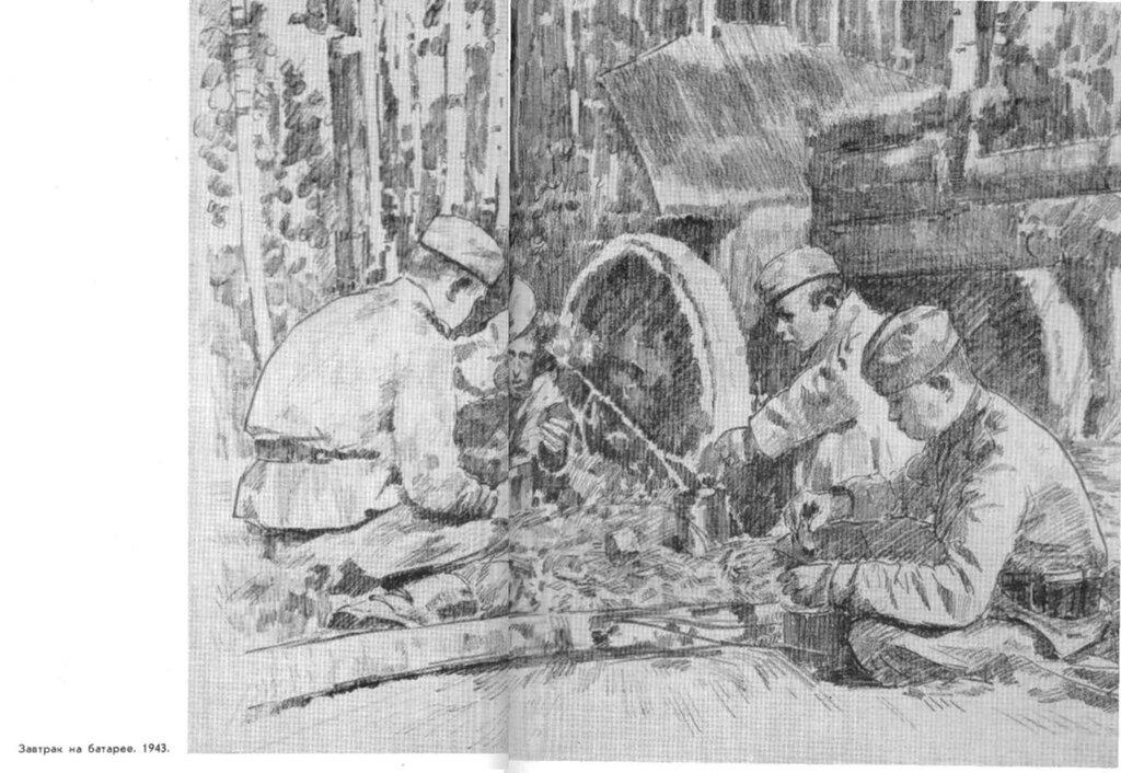 С.Уранова. Завтрак на батарее. 1943