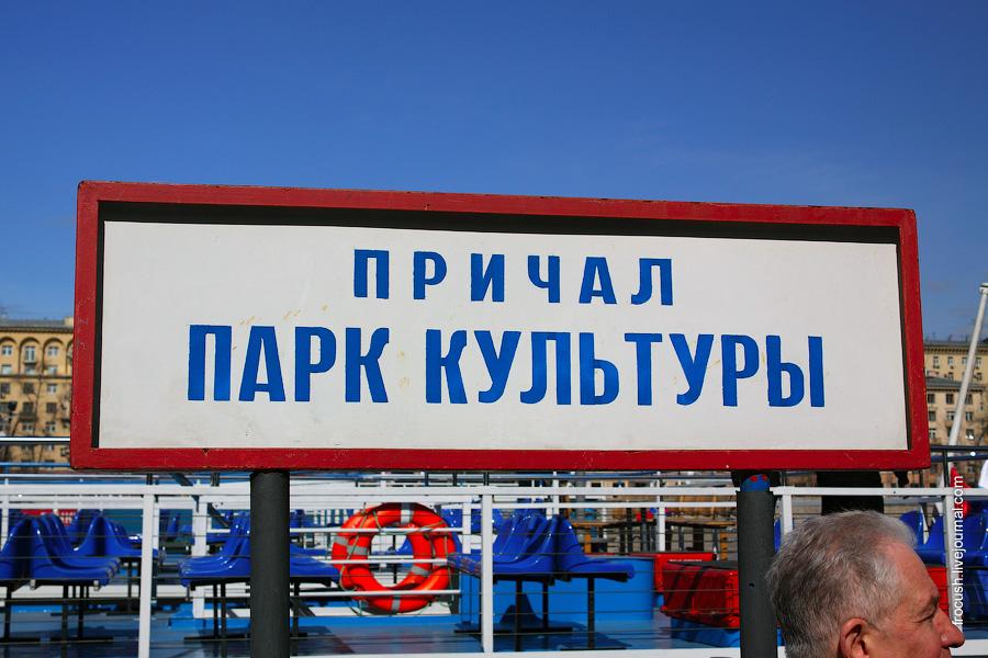 Причал Парка культуры
