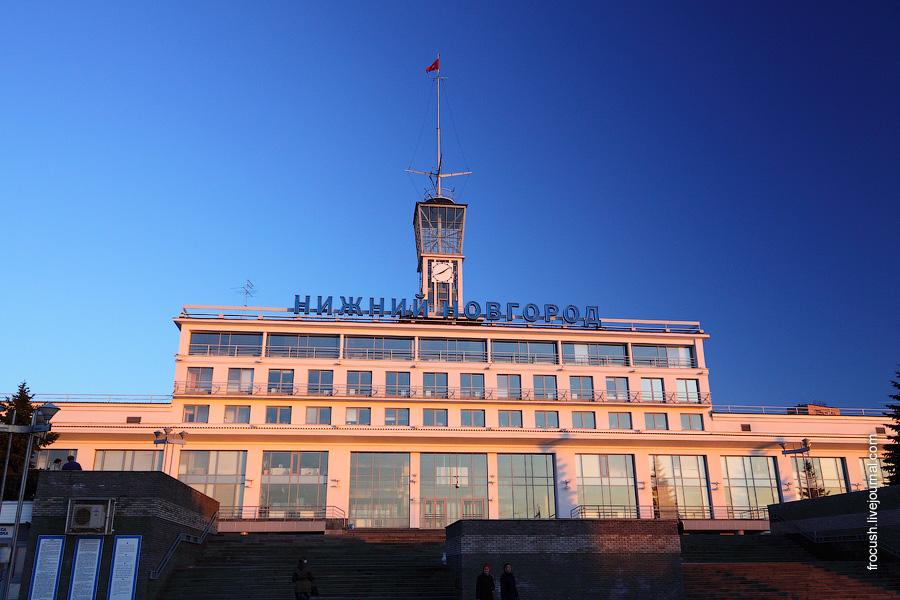 Здание речного вокзала Нижнего Новгорода в лучах заходящего солнца