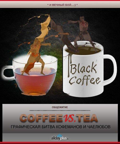 Coffee vs Tea/Чай или Кофе - в постерах, рекламе и рисунках