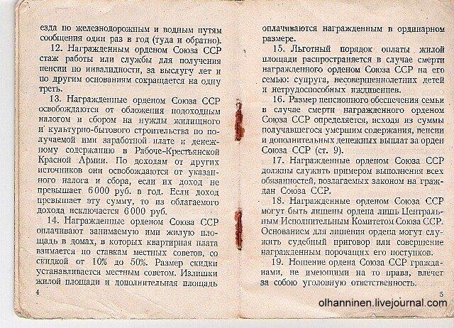 Второй лист орденской книжки 1946 года со списком льгот