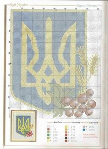 Вышивка крестом схемы бесплатно украина