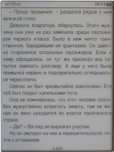 Qumo Colibri - чтение текста в формате txt