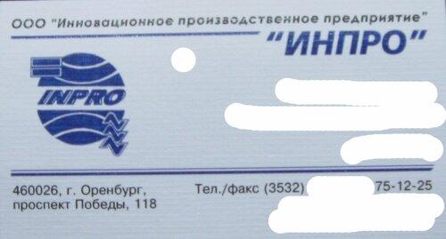 Требуется радиоинженер в Оренбурге - Страница 6 0_633d4_e017fe7e_L