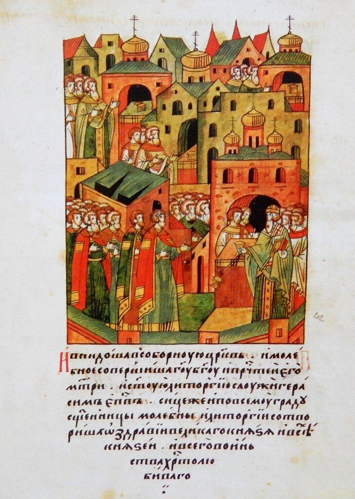 рубежа XV — XVI вв. так