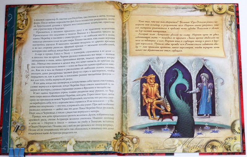 часодейная книга читать онлайн