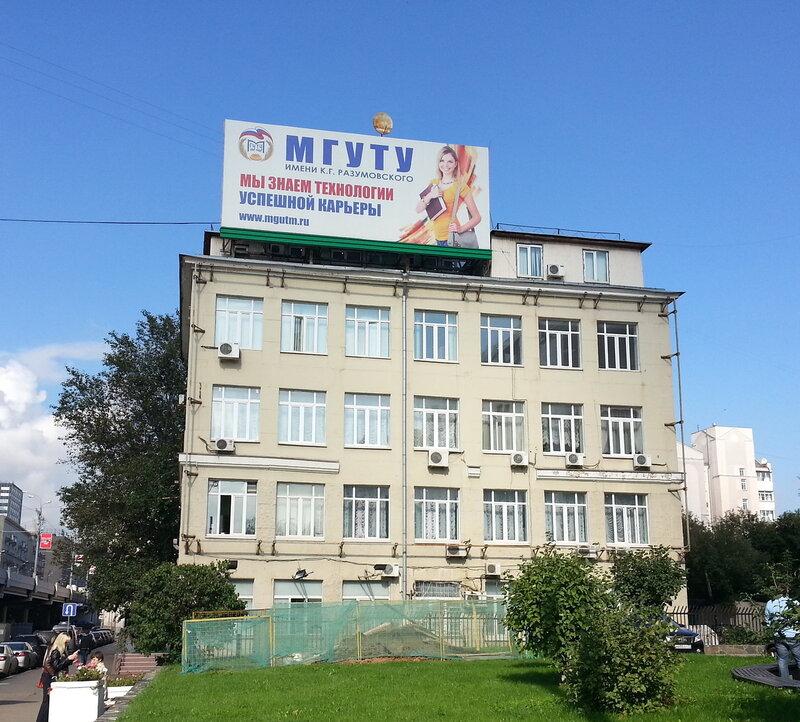 Основной корпус МГУТУ
