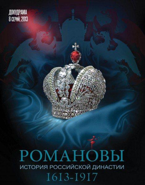 Романовы (2013) WEB-DLRip