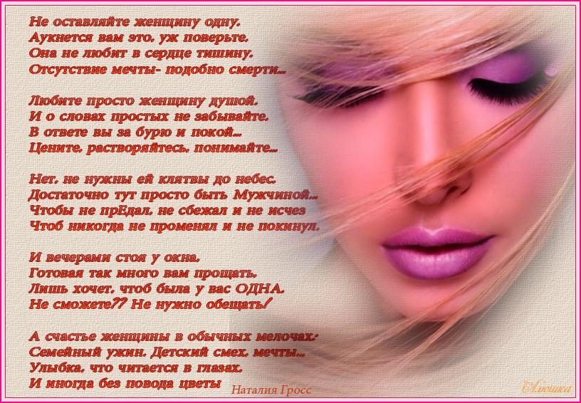 За женщин стоя стих