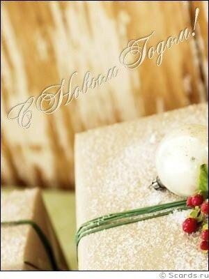 Новым годом! Подарки ждут открытка поздравление картинка