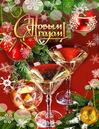С Новым годом! Фужеры с шампанским, на елке игрушки