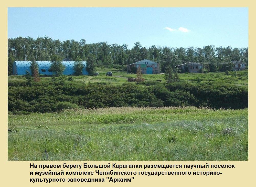 Научный поселок и музейный комплекс Аркаима (05.11.2015)