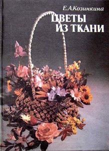 """Е.А. Козинкина """"Цветы из ткани"""""""