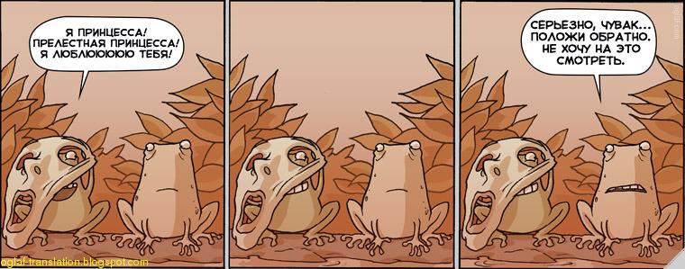 Frog epilogue