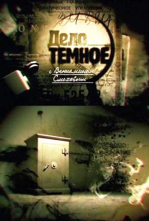 Дело темное. Смерть Берии (2010) SATRip