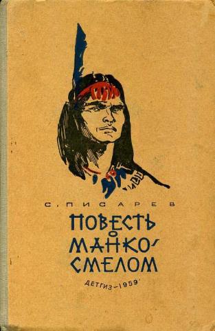 Писарев_Повесть о Манко Смелом, 1959